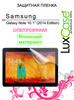 Защитная пленка LuxCase Samsung Galaxy Note 10.1, 2014 Edition суперпрозрачная